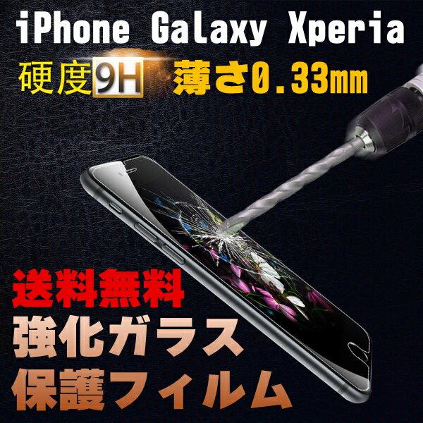 iPhone7 iPhone7 Plus 強化ガラスフィルム 保護フィルム 傷に強い iPhone6s iPhone6 iPhone6/6s Plus iPhone SE/5/5s Xperia Z3 Z4 Z5/SOV33 ZenFone Go Zenfone2 Laser ZE500KL P7 P8 lite P9 lite Nexus 5X 6P 送料無料