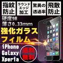 保護フィルム iPhone7 ガラスフィルム iPhone6s ガラスフィルム iPhone6sガラスフィルム iPhone7ガラスフィルム 強化ガラス Xpe...