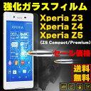 強化ガラス 保護フィルム Xperia Z5 Xperia Z5 compact Xperia Z4 Xperia Z3 Xperia Z3 compact X...