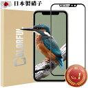 【楽天1位獲得】日本製ガラス ガラスフィルム 保護フィルム フィルム iPhone 12 11 Pro Max Mini SE2 第2世代 SE2020 …