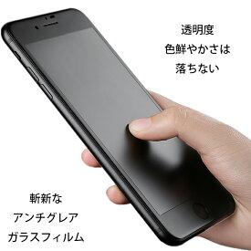 【さらさら感 透明度が高い】iPhone SE2 SE 第二世代 SE2020 ガラスフィルム アンチグレア マット 全面保護 iPhone8 iPhone7 ガラスフィルム 保護フィルム 強化ガラス フィルム 指紋防止 指触り サラサラ ゲームに最適