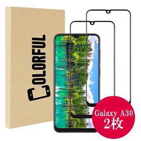 【お得2枚セット】Galaxy A30 ガラスフィルム 全面保護 フルカバー SCV43 強化ガラス 保護フィルム ガラス フィルム 角割れしない