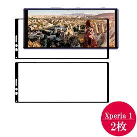 【2枚組】Xperia1 SO-03L SOV40 ガラスフィルム 3D 全面保護 角割れしない Xperia 1 強化ガラス保護フィルム 強化ガラス ガラス フィルム 画面ガラス 画面シート 保護フィルム