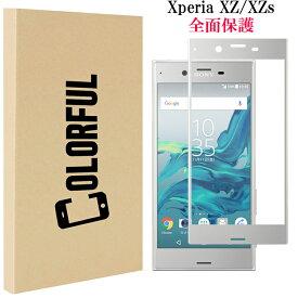 Xperia XZ XZs ガラスフィルム 全面保護 Xperia XZs 【SO-03J/SOV35 】 保護フィルム Xperia XZ【SO-01J/SOV34】硝子フィルム 強化ガラス 全面保護 3Dソフトフレーム 角割れしない