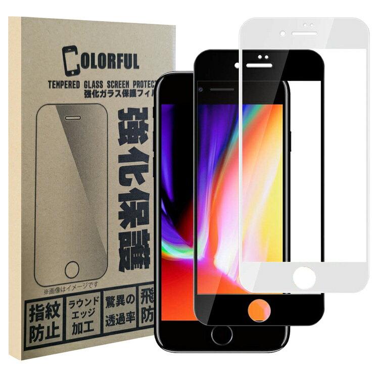 iPhone X XS MAX XR 8 7 6 6s Plus ガラスフィルム 全面保護 P10 lite 強化 ガラス 保護フィルム フルカバー 角割れしない 保護シート 硬度9H 【3D/2.5D】