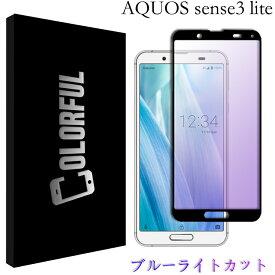 ブルーライトカット AQUOS sense3 lite SH-02M SHV45 ガラスフィルム 全面保護 フルカバー 角割れしない 日本製旭硝子 硬度 9H 保護フィルム 強化ガラス フィルム Rakuten Mobile SH-RM12 sense 3 lite 強化ガラス保護フィルム 目に優しい