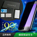 iPhone Xs Max XR X 8 7 6 6s plus 対応 ブルーライト 90% カット ブルーライトカット 強化ガラス フィルム 強化ガラ…