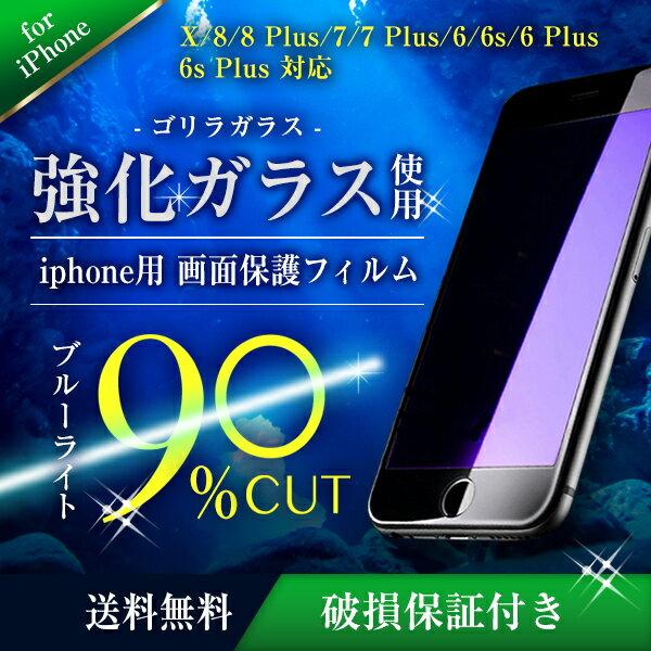 iPhone Xs Max XR X 8 7 6 6s plus 対応 ブルーライト 90% カット ブルーライトカット 強化ガラス フィルム 強化ガラスフィルム ガラス ガラスフィルム 保護フィルム 画面 全面 全面保護 飛散防止 目に優しい 指紋防止 9h フルカバー [ 光沢 ] [ アンチグレア マット ]