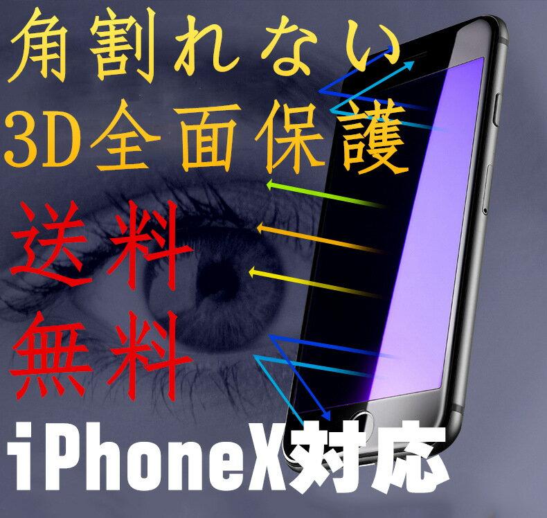 iPhoneX ガラスフィル 全面保護 iPhone8 iPhone8Plus ソフトフレーム iPhone7 iPhone7Plus 画面保護フィルム ブルーライトカット アンチグレア マット iPhone6s Plus 送料無料