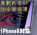 iPhoneX iPhone X ガラスフィル 全面保護 iPhone8 iPhone8Plus ソフトフレーム iPhone7 iPhone7Plus 画面保護フィルム…