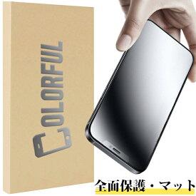 【究極のさらさら感】iPhone 12 Mini Pro Max iPhone SE 2020 iPhone 8 7 iPhone11 iPhone11 Pro iPhone11 Pro Max アンチグレア マット ガラスフィルム 全面保護 指紋防止 サラサラ 反射防止 つや消し スムースタッチ iPhone XS XR XSMAX SE2