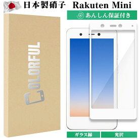 Rakuten Mini ガラスフィルム 保護フィルム フィルム 全面保護 全面ガラス 高光沢 ブラック or ホワイト