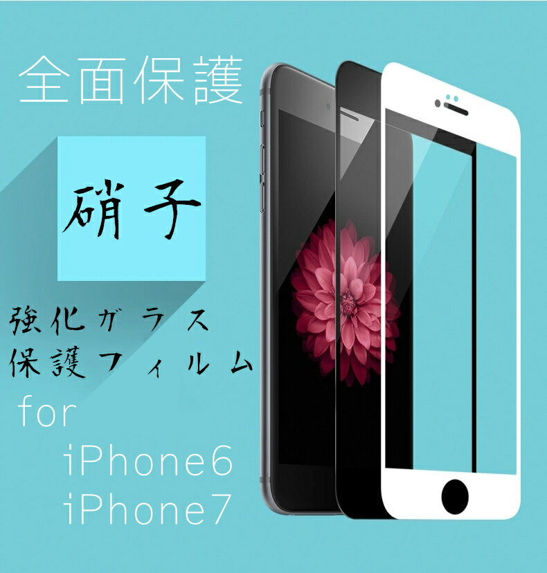 iPhone X iPhoneX iPhone8 ガラスフィルム 全面保護 iPhone8Plus ガラス 全面保護 iPhone7 iPhone6s ガラスフィルム iPhone6splus フィルム アイフォン7ガラスフィルム iPhone6 強化ガラス全面保護フィルム iPhone6 Plus 硝子保護フィルム ラウンドエッジ 2.5Dタイプ