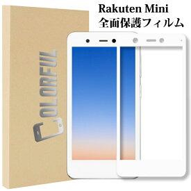 Rakuten Mini ガラスフィルム 全面保護 全面ガラス 高光沢 ブラック or ホワイト