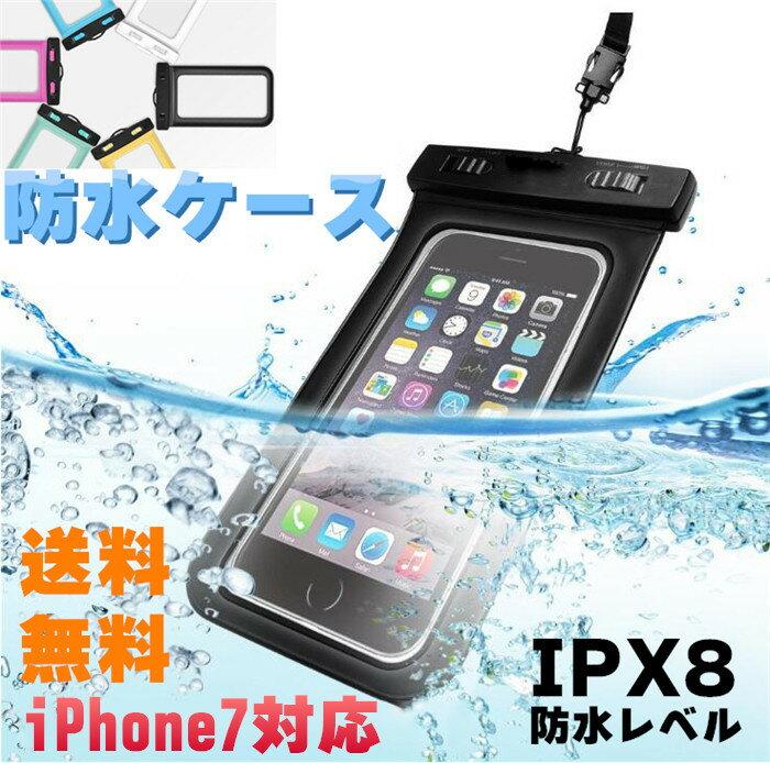全機種対応 防水ケース iPhone7 iPhone7Plus iPhone6s Plus 6 Plus SE 5s 5 アイフォン6s 携帯 ケース スマートフォン 防水カバー スマホカバー IPX8 海 プール お風呂 ダイビング お金収納 サーフィン 旅行 水辺 完全防水