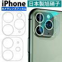 【楽天1位獲得】iPhone 11 Pro Max カメラレンズ ガラスフィルム 全面保護 iPhone11 レンズカバー iPhone 11 クリア i…