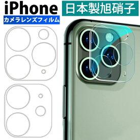 【楽天1位獲得】iPhone 11 Pro Max カメラレンズ ガラスフィルム 全面保護 iPad Pro 11インチ 12.9インチ レンズカバー クリア iPhone11 iPhone11Pro iPhone11ProMax レンズ 液晶保護シート フィルム カメラレンズ アイフォン 11 Pro カメラ保護フィルム 高透過率 硬度9H