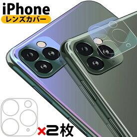 【お得2枚セット】カメラレンズ保護フィルム レンズカバー カメラ保護フィルム カメラ ガラスフィルム 保護フィルム フィルム 背面カメラ レンズ フィルム iPhone11 iPhone11Pro iPhone11ProMax レンズフィルム iPhone 11 Pro Max カメラガラスフィルム