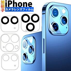 【楽天1位獲得】iPhone12mini iPhone 12 11 Pro Max カメラレンズ ガラスフィルム 全面保護 iPad Pro 11/12.9 インチ レンズカバー クリア iPhone12 Mini iPhone11 Pro Max レンズ 液晶保護シート フィルム カメラレンズ カメラ保護フィルム 高透過率 硬度9H