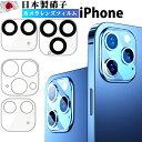 【ポイント20倍】【楽天1位獲得】COLORFUL iPhone13 Mini Pro Max iPhone 12 11 Pro Max カメラレンズ ガラスフィルム…