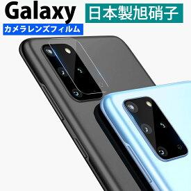 Galaxy S20 SC-51A SCG01 カメラレンズ保護フィルム Galaxy S20+ SC-52A SCG02 カメラレンズ ガラスフィルム 全面保護 レンズカバー クリア レンズ 液晶保護シート フィルム カメラレンズ カメラ保護フィルム 高透過率 硬度9H