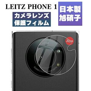 日本製AGC旭硝子 LEITZ PHONE 1 ライツ フォン ワン ライカ ライカフォン ワン カメラレンズ 保護フィルム ソフトバンク レンズ保護 ガラスフィルム 硬度9H キズ防止 耐衝撃 高透明度 防滴 防塵