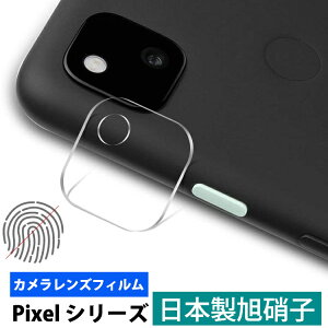 Pixel 4a 4a5G Pixel5 レンズ保護 ガラスフィルム 日本旭硝子製 Plxel4a カメラレンズ フィルム 硬度9H キズ防止 耐衝撃 高透明度 防滴 防塵