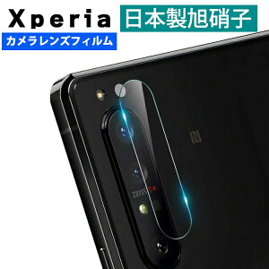 Xperia 1 II III カメラフィルム SO-51A SOG01 レンズ保護 Xperia10 III ガラスフィルム Xperia5 II SOG02 カメラレンズ ガラスフィルム 全面保護 Xperia Ace2 レンズカバー クリア レンズ 液晶保護シート フィル