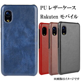 Rakuten Hand レザー ケース 合皮 Rakuten mini ケース ハードケース 薄型 軽量 スリム PUレザー ケース かわいい おしゃれ シンプル 送料無料