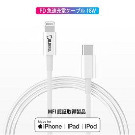 【30分で50%充電】充電ケーブル Lightning ライトニングケーブル 超高速 18W Type-C PD USBケーブル 急速充電 MFi認証 iphoneケーブル 高速 データ転送 iPhone 12 Mini SE2020 11 /11 Pro/11 Pro Max/XS/XS Max/XR/X / 8 / 8 Plus(白)