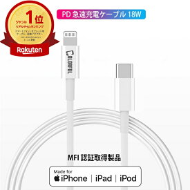 【30分で50%充電】充電ケーブル Lightning ライトニングケーブル 超高速 18W Type-C PD USBケーブル 急速充電 MFi認証 iphoneケーブル 高速 データ転送 iPhone 13 12 Mini SE2020 11 /11 Pro/11 Pro Max/XS/XS Max/XR/X / 8 / 8 Plus【長さ1.2M or 2M】(白)