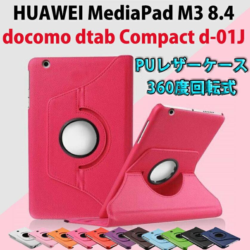 docomo dtab compact d-01J/HUAWEI MediaPad M3 8.4 ケース カバー 360度回転式 PUレザーケース ディータブコンパクトd01j/フファーウェイメディアパッド M3 8.4 レザーケース 手帳型ケース 2段階スタンド機能付き シンプル 便利 MediaPad M3 lite 保護ケース