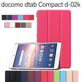 dtab compact d−02k ケース カバー PUレザーケース ディータブコンパクト d02k レザーケース 手帳型ケース スタンド機能付き マグネット式 シンプル 便利 docomo d02k 保護ケース