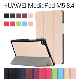 HUAWEI MediaPad M5 8.4 【8.4型】【SHT-AL09/SHT-W09】ケース カバー オートスリープ機能 PUレザーケース フファーウェイメディアパッド M5 8.4 レザーケース 手帳型ケース スタンド機能付き マグネット式 シンプル 三つ折 便利 MediaPad M5 8.4 保護ケース