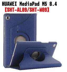 HUAWEI MediaPad M5 Android 8.4タブレット【8.4型】【SHT-AL09/SHT-W09】 ケース カバー 360度回転式 PUレザーケース フファーウェイメディアパッド M5 8.4 レザーケース 手帳型ケース 2段階スタンド機能付き シンプル 便利 MediaPad M5 8.4 保護ケース