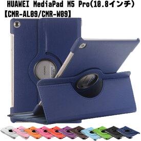 HUAWEI MediaPad M5 Pro 10.8【CMR-AL09/CMR-W09】ケース カバー 360度回転式 PUレザーケース フファーウェイメディアパッド M5 Pro レザーケース 手帳型ケース 2段階スタンド機能付き シンプル 便利 MediaPad M5 Pro 保護ケース