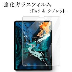 iPad Air 2019 iPad mini 2019 iPad 2018 pro 11インチ ガラスフィルム タブレット arrows Tab F-02K d-02K d-02H d-01J Huawei MediaPad M2 8.0 iPad Air Air2 mini mini2 mini3 mini4 Mediapad M3 Pro Nintendo Switch 強化ガラス保護フィルム 液晶フィルム フィルム