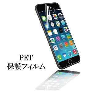 液晶保護 フィルム 高光沢 反射防止 ハードコート アンチグレア 高透明 抗菌コート 画面保護 iPhoneX iPhoneXs iPhone8 iPhone8 Plus iPhone7 iphone6s iphone6 iphone6splus iphone5s iphone5c フィルム Xperia Z3 Xperia Z4 Xpe
