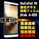 HUAWEI MediaPad M2 8.0 ガラスフィルム 硬度9H 指紋軽減 飛散防止 DoCoMo dtab compact d-02H ガラスフィルム/液晶フ…