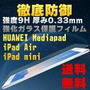 ガラスフィルム タブレット docomo dtab compact d-02H/Huawei MediaPad M2 8.0/iPad Air/Air2 iPa...
