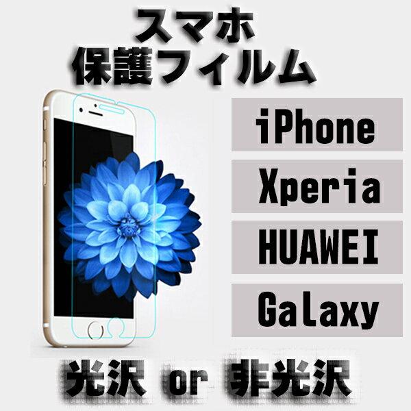 液晶保護 フィルム 高光沢 反射防止 ハードコート アンチグレア 高透明 抗菌コート 画面保護 iPhoneX iPhone8 iPhone8 Plus iPhone7 iphone6s iphone6 iphone6splus iphone5s iphone5c フィルム Xperia Z3 Xperia Z4 Xperia Z5 Xperia XZ/XZs P10 lite P9 lite honor8
