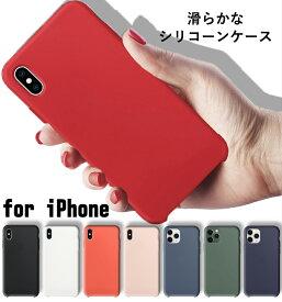 iPhone12 Pro Max シリコンケース iPhone12 Mini iPhone 11 Pro MAX シリコンケース iPhoneSE2 SE2020 SE 第二世代 ケース iPhone XR XS X 8 7 シリコーン ケース アイフォン12 アイフォン 8 7 滑らかなケース シリコン スマホケース iPhoneケース カバー 耐衝撃 携帯