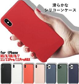 iPhone SE2 SE 2020 シリコンケース iPhone 11 Pro MAX シリコンケース iPhone8 ケース iPhone XR XS X 8 7 シリコーン ケース iPhoneXS iPhoneX iPhoneXR iPhone8 iPhone7 アイフォン8 滑らかなケース シリコン スマホケース iPhoneケース カバー 耐衝撃 携帯