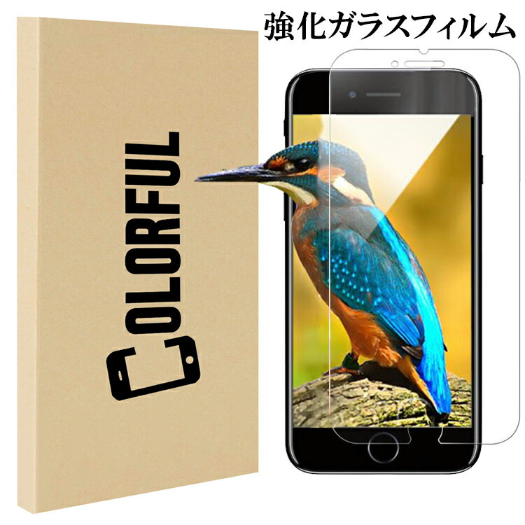 ガラスフィルム フィルム 強化ガラスフィルム 液晶保護フィルム 強化ガラス iPhone iPhoneXS iPhoneXR iPhoneXSMAX iPhone8 iPhone7 iPhone7Plus iPhone8Plus iPhone6 iPhone6s iPhoneSE iPhone5s arrows NX F-01K F-01J F-04G F-02G Be F-05J/M04 Xperia Z5 Z4 Z3
