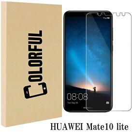 MATE10LITE ガラスフィルム HUAWEI Mate 10 lite フィルム mate10lite 保護フィルム ファーウェイ メイト10 ライト 硬度9H