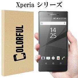 Xperiaシリーズ 強化ガラス 保護フィルム Xperia Z5 Xperia Z5 compact Xperia Z4 Xperia Z3 Xperia Z3 compactSO-01H SO-03G SO-01G SO-02-G SO-03F SO-01F SOV32 SOV31 SOL26 SOL23 ガラスフィルム
