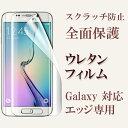 Galaxy S8 フィルム Galaxy S8 Plus 保護フィルム Galaxy S7 edge SC-02H SCV33 衝撃吸収 Galaxy S7 ...