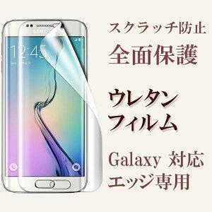 [もう一枚プレゼント] 全面保護 Galaxy S7 edge SCV33 SC-02H 保護フィルム フィルム Galaxy s8/S8 Plus 保護フィルム 衝撃吸収液晶フィルム Galaxy S9/S9+ TPUフィルム スクラッチ防止 ギャラクシー エッジ専