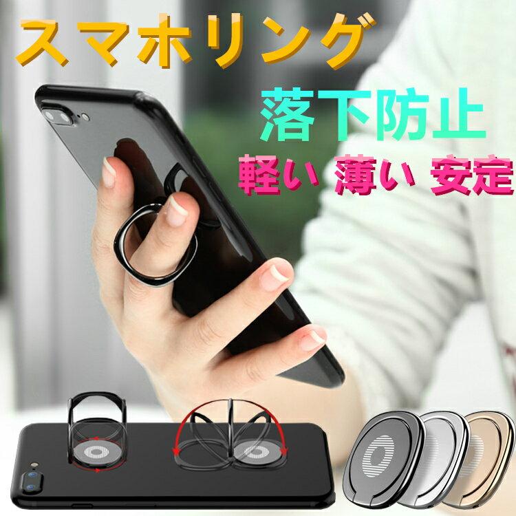 スマホリング バンカーリング iphone リング iPhone リング スマホ リング 落下防止 リングスタンド 指輪型 軽い 薄い 安定 全機種対応 iPhone7 iPhone7 Plus iPhone6s iPhone6s Plus ホルダー リング マグネット対応