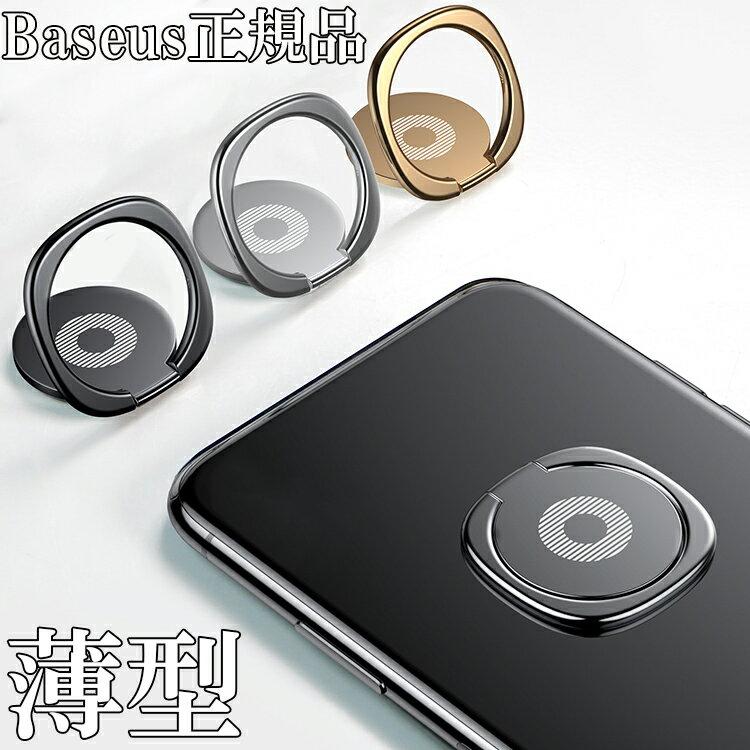 【Baseus正規品】スマホリング おしゃれ かわいい バンカーリング iphone リング iPhoneリング スマホ リング 落下防止 リングスタンド 指輪型 軽い 薄い 安定 Xperia ホールドリング ホルダー リング マグネット対応 可愛い 猫 熊 動物